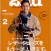 12月後半の雑誌掲載更新しました。
