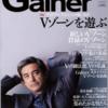 1月後半の雑誌掲載更新しました。