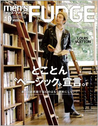 8月後半の雑誌掲載更新しました