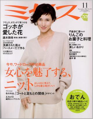 10月前半の雑誌掲載更新しました