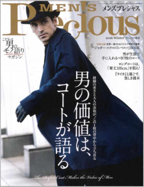 12月前半の雑誌掲載更新しました