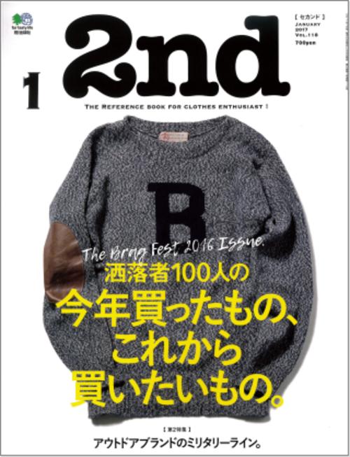 11月後半の雑誌掲載更新しました