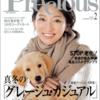 1月前半の雑誌掲載更新しました