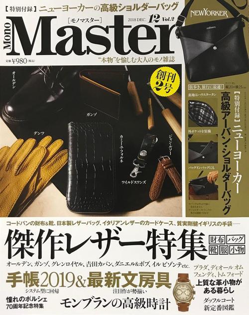 11月前半の雑誌掲載更新しました。